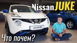 Nissan Juke 2018 // Infocar