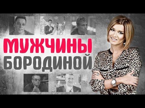 Курбан Омаров, Михаил Терехин и другие бывшие мужчины Ксении Бородиной. ЗВЁЗДНЫЕ ПАРЫ #8