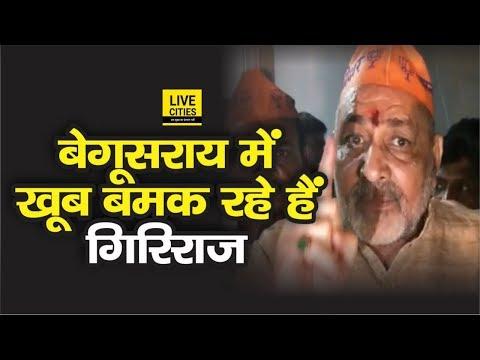 Begusarai Lok Sabha Election में Giriraj Singh का धुंआधार चुनाव प्रचार,  Kanhaiya Kumar पर निशाना