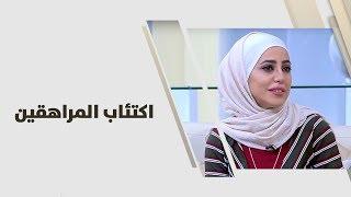 مها دبوس - اكتئاب المراهقين