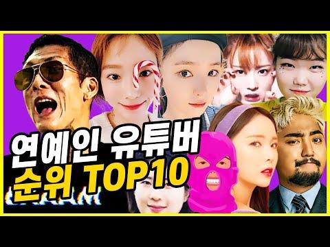 한국 연예인 유튜버 구독자 수 순위 TOP 10 ㅣ19년 5월 최신