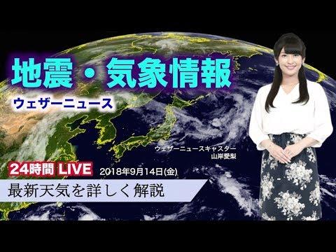 【LIVE】 最新地震・気象情報 ウェザーニュースLiVE (2018年9月14日)