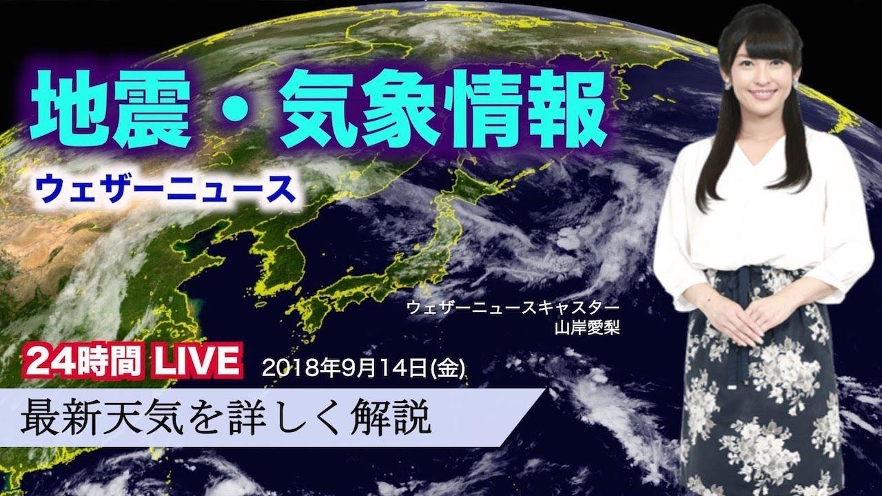 地震 最新 の 最新の緊急地震速報(予報)