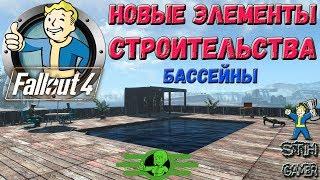 Fallout 4: Новые Элементы Строительства ☸ Бассейн и Водные Участки