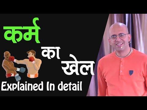 कर्म का खेल    Law of Karma    HG Amogh Lila Prabhu
