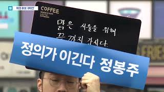 정봉주, 서울시장 선거 출사표…무소속 출마 '시사'