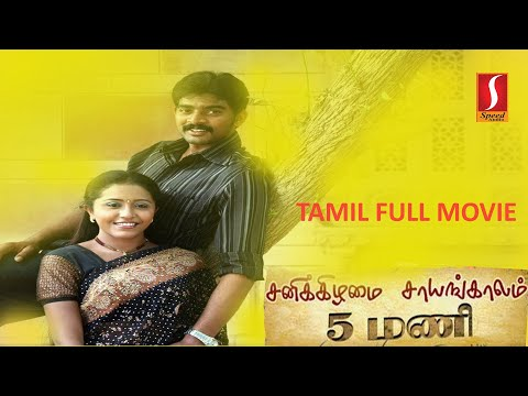 New Tamil Full Movie | Tamil Full Movie | New Tamil Online Full Movie | HD 1080 | Latest Upload 2018