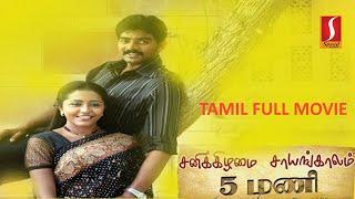 சனிக்கிழமை சாயங்காலம் 5 மணி  Tamil Full Movie | Ravi Bharathi ,Sarath ,Malini,Xavier|