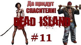 DeadIsland Game 11 - Да придут спасители!