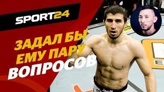 Бой с Хандожко НЕ ИНТЕРЕСЕН / Хабилов войдет в историю UFC
