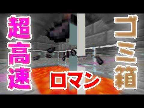【マインクラフト】超高速ロマンゴミ箱設置!:まぐにぃのマイクラ実況#714