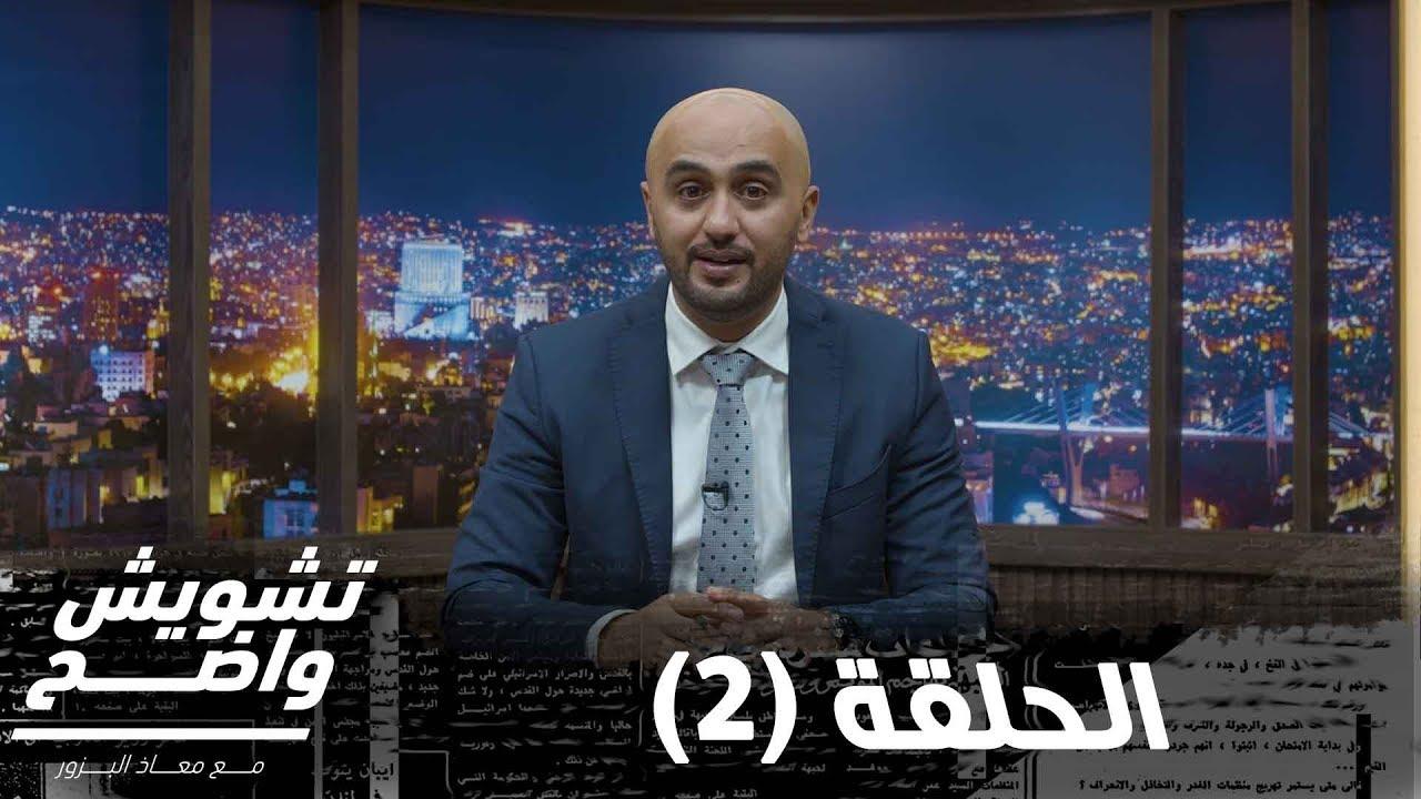 تشويش واضح - الحلقة الثانية - الموسم الثاني عشر
