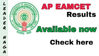 AP EAMCET 2018 exam results available now ||Ap eamcet 2018 exam results release date