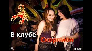 Настя Самбука в клубе Скорпион