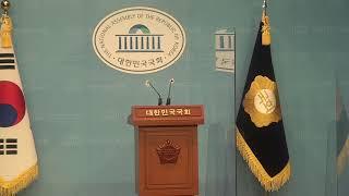 [7월22일 생중계]국회 소통관 기자회견장