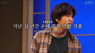 [연극열전8 3rd] 연극 '아들' SPOT 영상