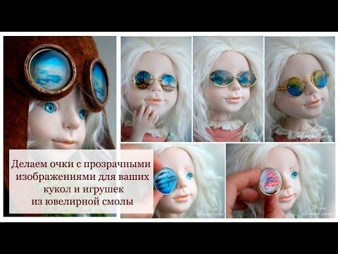 Новые авторские технологии - ювелирная смола! Очки с прозрачными изображениями для кукол!