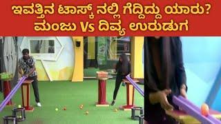 ಮಂಜು Vs ದಿವ್ಯ ಉರುಡುಗ ಗೆದ್ದಿದ್ದು ಯಾರು ನೋಡಿ | Kannada Bigg Boss Season 8