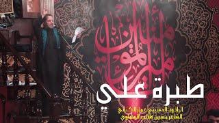 طبرة علي | الملا عمار الكناني - شهر رمضان ۲۰۲۱