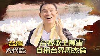 台客歌王陳雷 自稱台界周杰倫《台灣大代誌》20180506