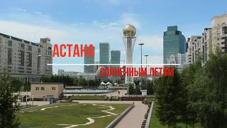 "Астана (Нур-Султан ) ""Летним днем"" часть 1 Astana (Nur-Sultan) ""Summer Day"" part 1"