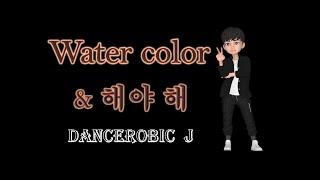 마마무 - Water color & 2PM - 해야 해 // 포인트 안무