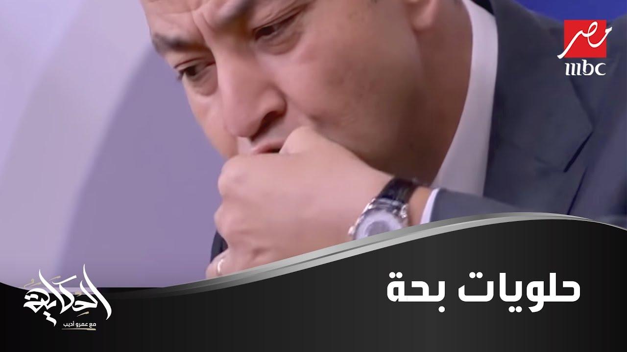 """عمرو اديب يستمتع بحلويات """"بحة"""" على الهواء"""