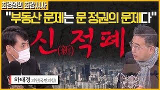 """[최경영의 최강시사] 하태경 """"윤석열, 정치할 수밖에 …"""