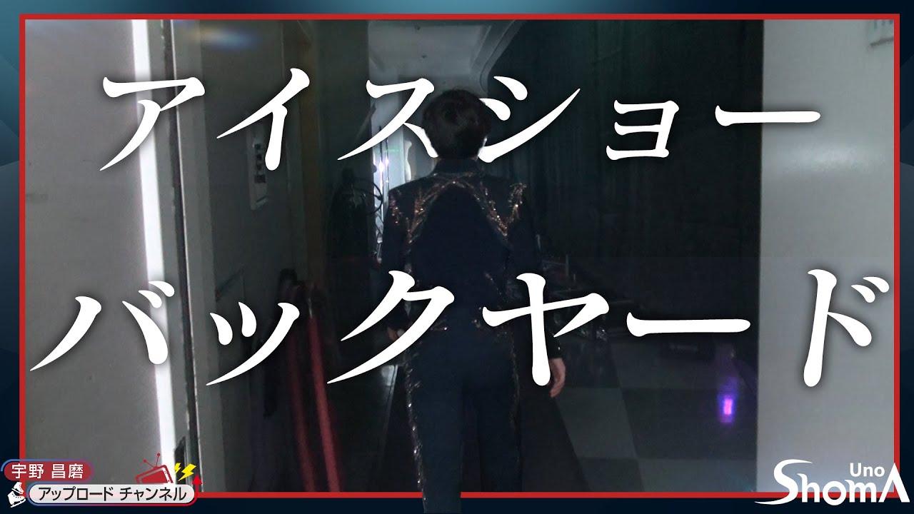宇野 昌 磨 2 ちゃんねる