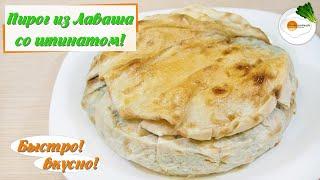 Ленивый пирог из лаваша со шпинатом,  запеченный в духовке с творогом и сыром
