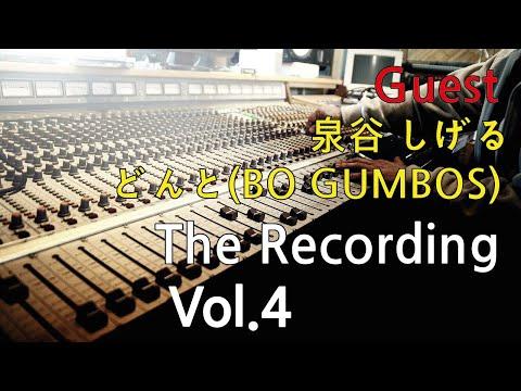 The Recording Vol.4  - Wow Wow ~ 90年代 Studio Live ~ Guest : 泉谷 しげる / どんと(BO GUMBOS)