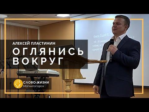 Проповедь на тему: Оглянись вокруг. Алексей Пластинин. Проповеди христианские