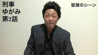 独特な言い回しの刑事ゆがみ 浅野忠信さん、ものまねです! よろしくお...