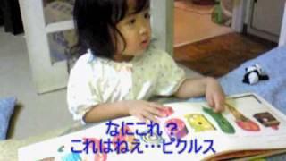遊びに来た2才8ヶ月の孫娘が、我が家にあった古い絵本『はらぺこあおむ...