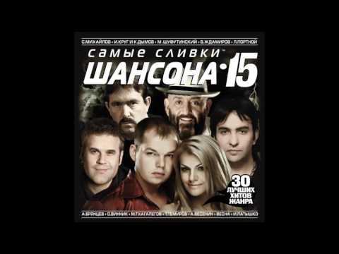 Михаил Шуфутинский - Любимая