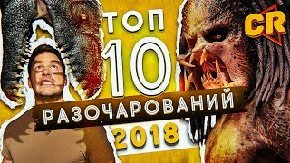 ТОП 10 ФИЛЬМОВ РАЗОЧАРОВАНИЙ 2018