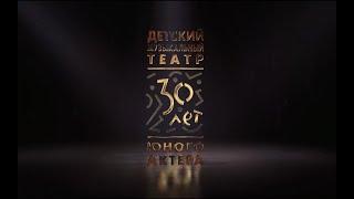 """Юбилейный концерт """"Детский музыкальный театр юного актера - 30 лет"""". Новая сцена Большого театра."""
