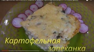 Картофельная запеканка с сыром и мясом. Кулинарный рецепт. готовим дома.