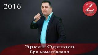 Эркин Одинаев | Ёри коматбаланд | Official Video HD | 2016 |
