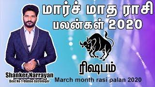 March month rasi palan Rishabam  2020 | ரிஷபம் மார்ச் மாத ராசிபலன் 2020 | மாசி,  மாத ராசி பலன்