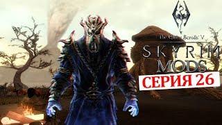 Мирак и много много грибов #26 | The Elder Scrolls V Skyrim Special Edition