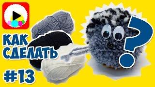 Їжачок Помпон - Як зробити Іграшку Їжачка з помпона своїми руками - вироби для дітей