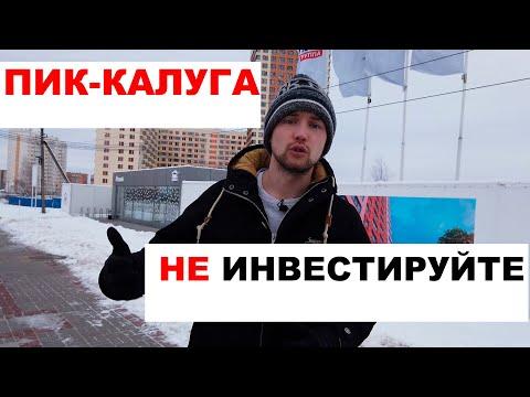 Инвестиции в недвижимость / Калуга / Провал ПИКа / ЖК Лесной