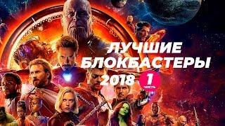 Лучшие блокбастеры 2018. Часть 1.