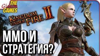 KINGDOM UNDER FIRE 2 ➤ ТАКОЙ СМЕСИ Я ЕЩЁ НЕ ВИДЕЛ!