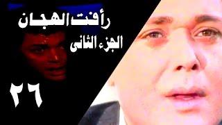 رأفت الهجان جـ2׃ الحلقة 26 من 27