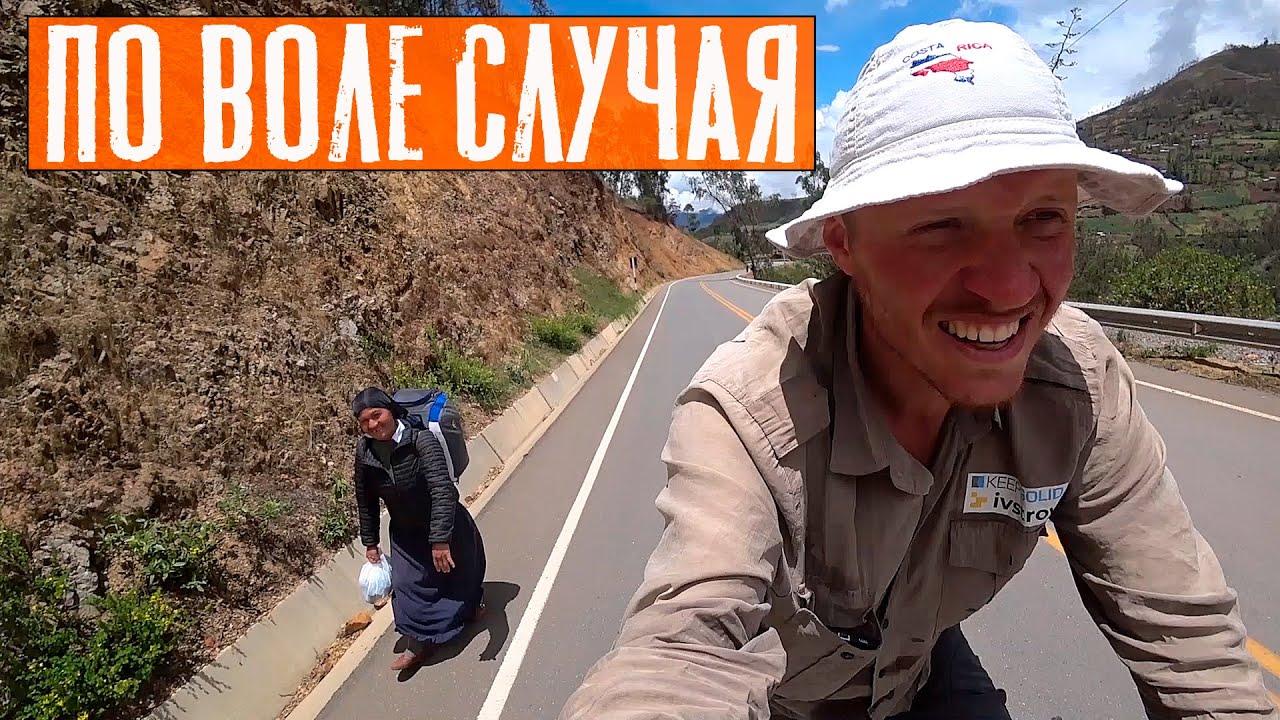 Романтика путешествия | Путешествие по Перу | #14 Смотри на OKTV.uz