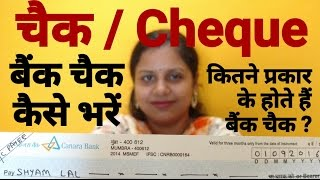 Bank Cheque - Types & Validity & Writing & Filling & Withdrawal & Security - Banking tips - in Hindi