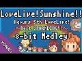 ラブライブ!サンシャイン!! Aqours 5th LoveLive!~Next SPARKLING!!~ 8-bitメドレー