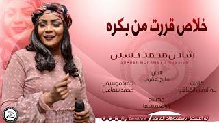 شادن محمد حسين - خلاص قررت من بكرة   اغاني سودانيةNEW2021